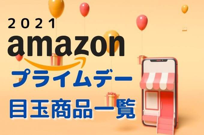 【Amazonプライムデー2021目玉商品一覧】絶対手に入れたい最安値商品