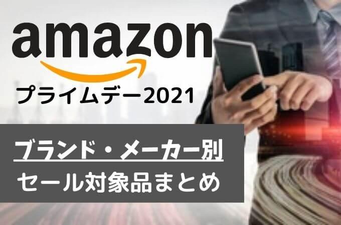 【Amazonプライムデー2021】ブランド・メーカー別お得セール品まとめ