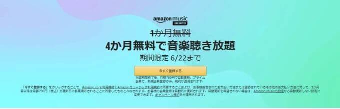Amazon Music Unlimitedがおすすめな理由