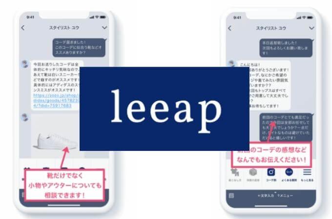【メンズ服のレンタルサブスク】Leeap(リープ)