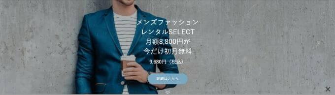 【メンズ服のレンタルサブスク】SELECT(セレクト)