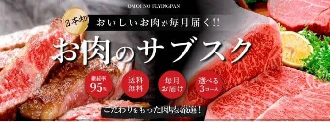 おもいのフライパン「お肉のサブスク」の料金プラン
