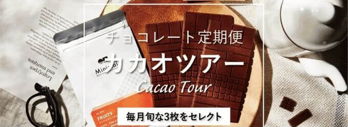 CACAO TOUR(カカオツアー)