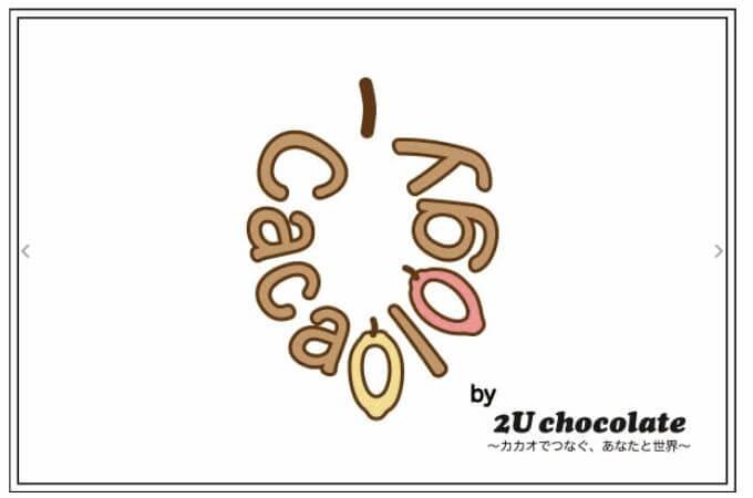 Cacaology(カカオロジー)