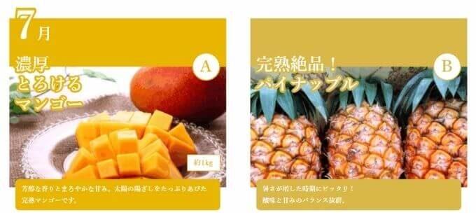 食べチョクは毎月2つのフルーツから選ぶことができる