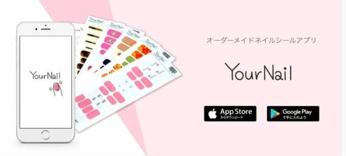YourNail(ユアネイル)のデメリット・料金プラン