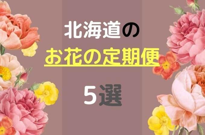 【お花の定期便比較】北海道・札幌の私が利用しているサブスク5選
