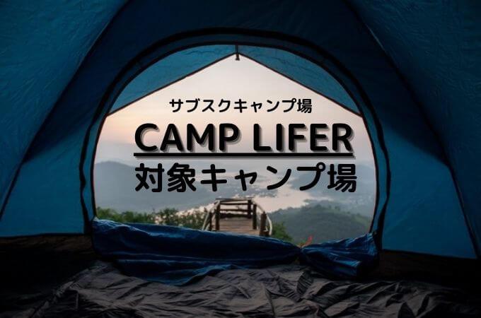 【サブスクキャンプ場CAMP LIFERの特徴・料金】月額制使い放題の魅力とは?