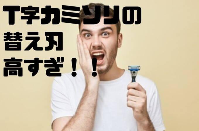 【髭剃りの替え刃が高いのはなぜ?】安くてカミソリ負けしないおすすめを紹介