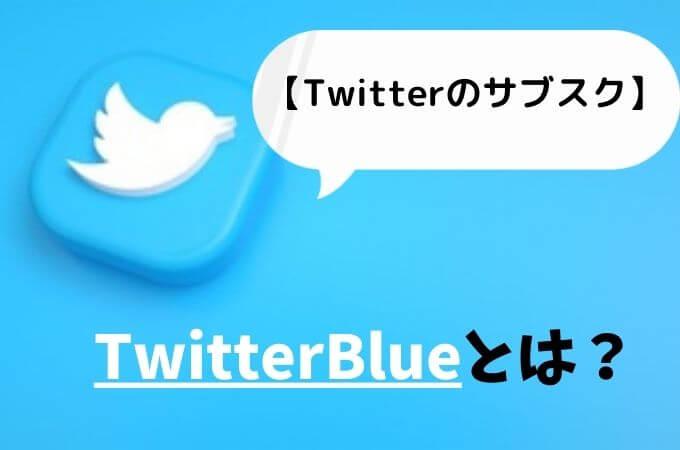 【Twitter(ツイッター)のサブスクとは?】TwitterBlueの内容や機能!課金すべき?