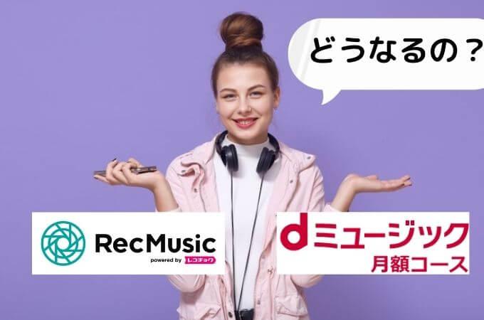 RecMusicやdミュージック月額コースを利用している場合はどうなるの?