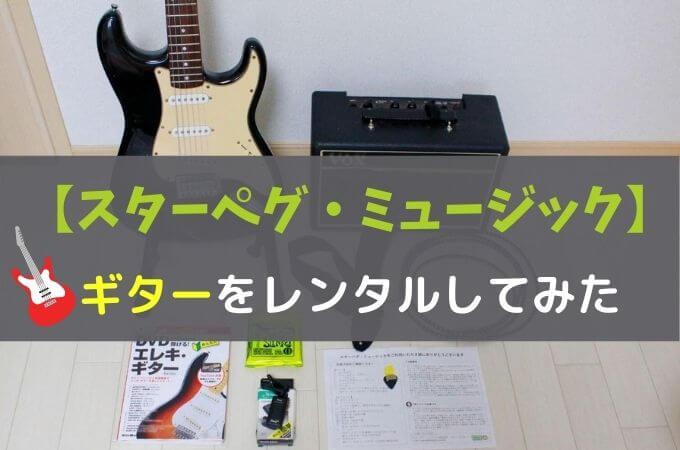 【スターペグミュージックの口コミ・評判】実際にギターをレンタルしてみた感想