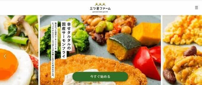 【月1万2000円のお弁当のサブスク】三ツ星ファームのデメリット