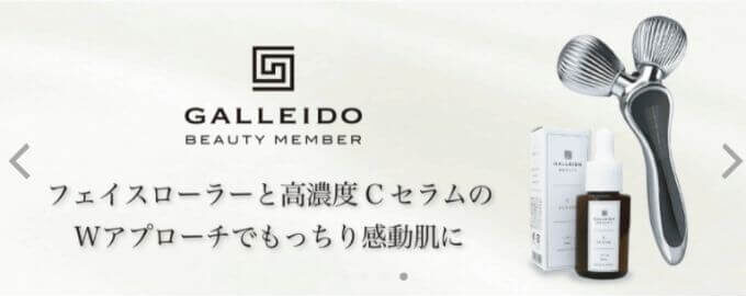 【日用品のサブスク5選】ガレイドビューティーメンバー【美顔器+美容液】