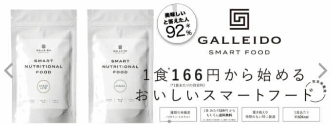 【日用品のサブスク5選】ガレイドスマートフード【完全栄養食】