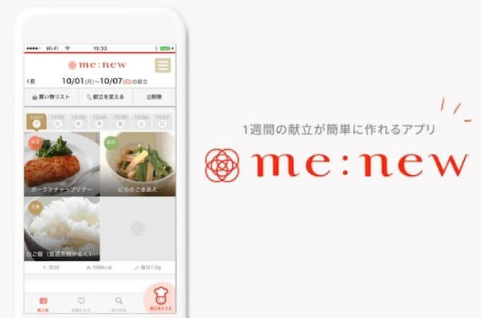 【一人暮らしの夕食めんどくさい】自炊献立アプリ