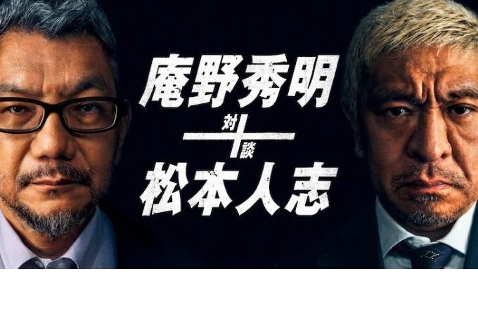 松本人志×庵野秀明対談