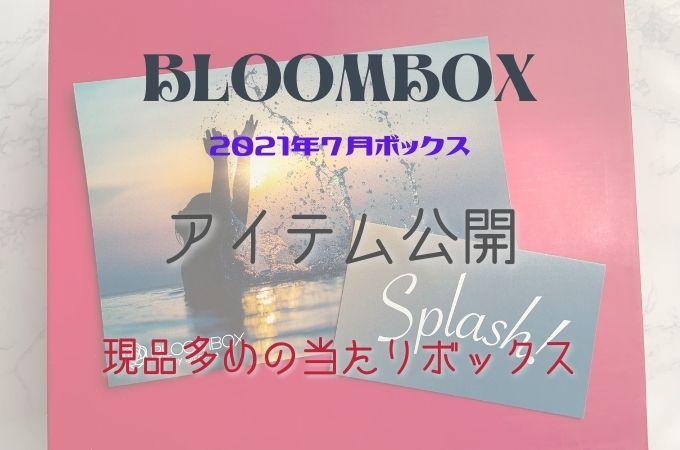 BLOOMBOX(ブルームボックス)7月の中身ネタバレ!口コミレビュー