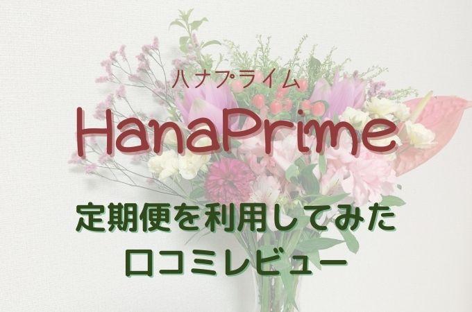 お花の定期便ハナプライムの口コミレビュー!