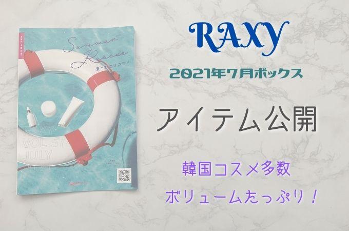 RAXY(ラクシー)7月の中身ネタバレ!口コミレビュー