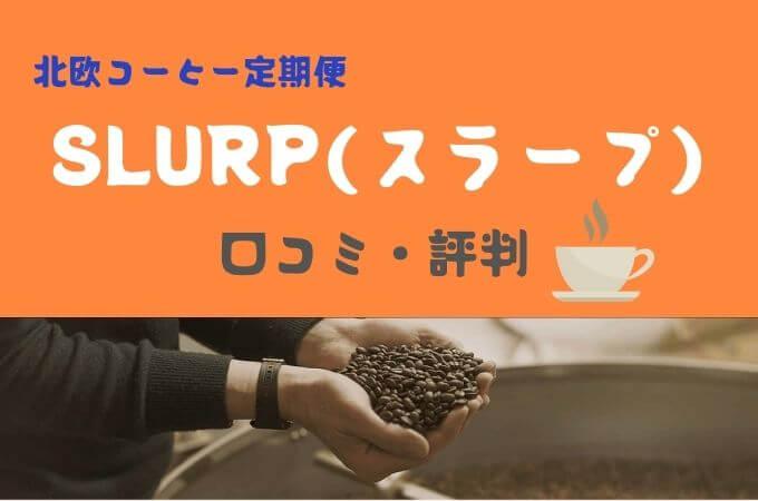 SLURP(スラープ)の口コミ・評判!どんなコーヒーが届く?