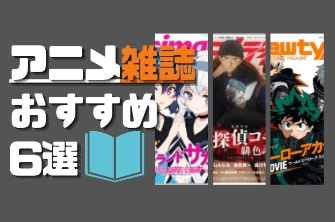 アニメ・声優系情報雑誌おすすめ6選!定額で最新号を読む方法