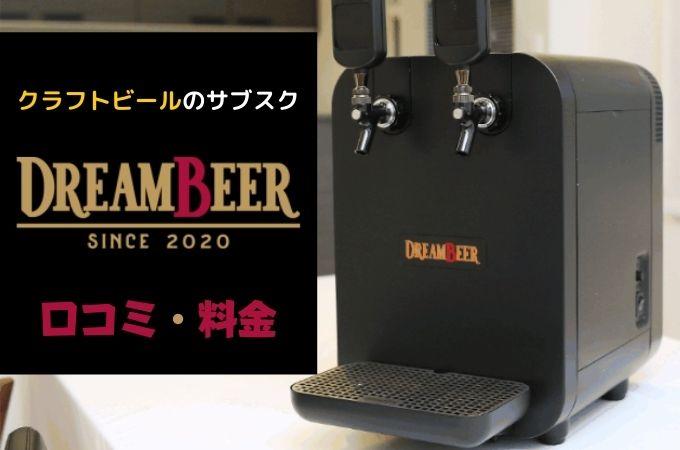 ドリームビア(DREAMBEER)の口コミ・評判!クラフトビールの料金は高い?
