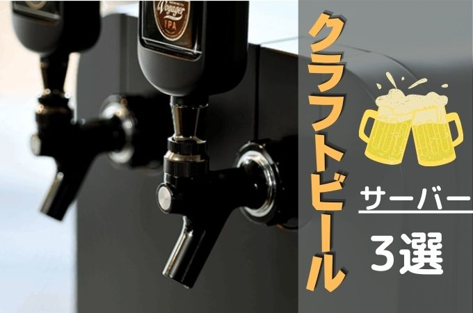 クラフトビールをサーバーで飲みたい!レンタルできるサブスク3選