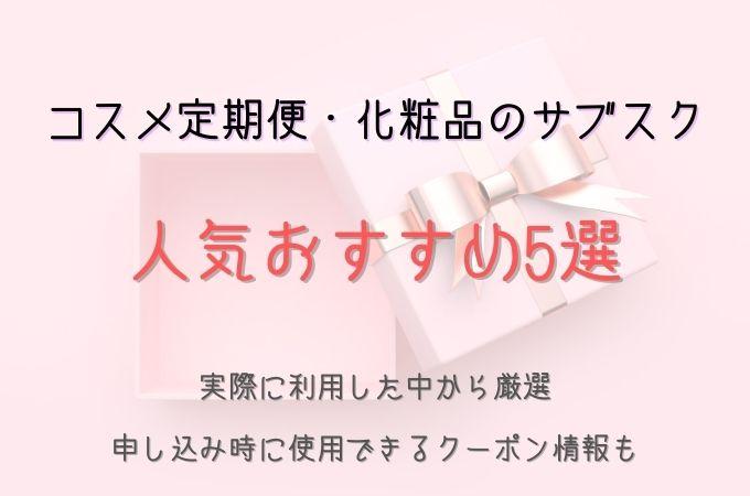 コスメ定期便・化粧品サブスクの人気5選!おすすめなのはどれ?