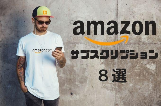 Amazonの定額サブスク8選!確認方法や解約方法もまとめてご紹介