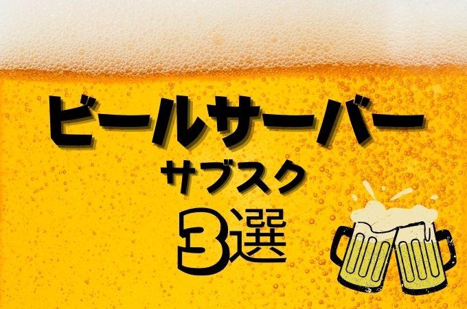 ビールサーバーのレンタルサブスク3選!家庭用・個人向けのおすすめは?