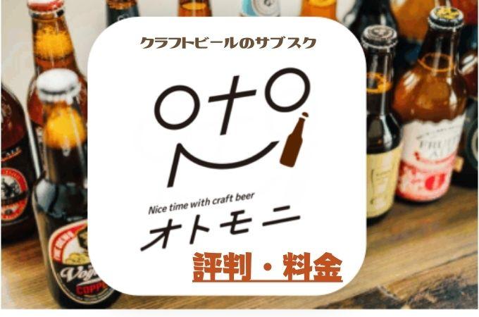 オトモニ(otomoni)のクラフトビールの評判は悪い?メリット・デメリットを紹介