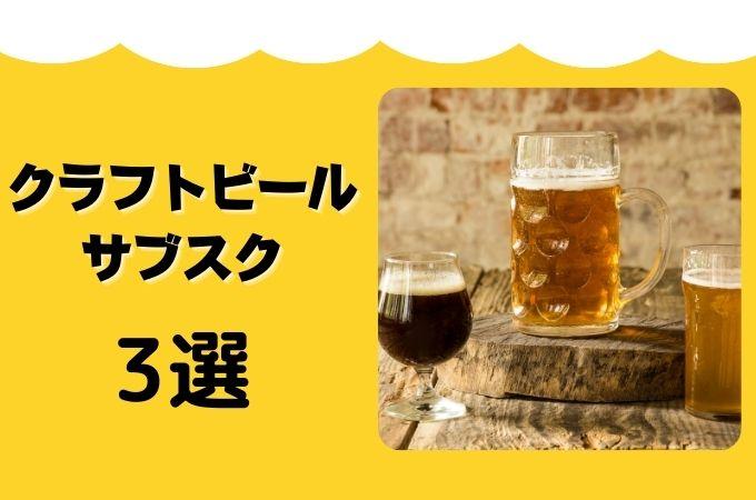 クラフトビールのサブスク3選!自宅に宅配してくれるおすすめは?