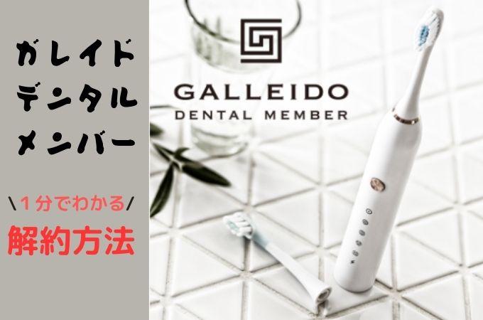ガレイドデンタルメンバーの解約方法は簡単?電動歯ブラシ本体は返却必要?