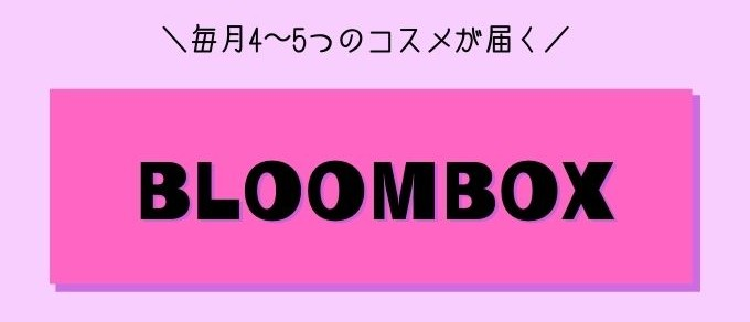 BLOOMBOX(ブルームボックス)