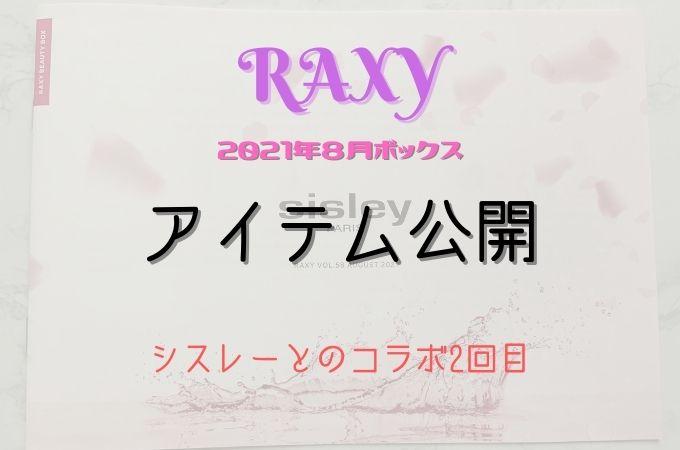 RAXY8月の中身ネタバレ!口コミレビュー!