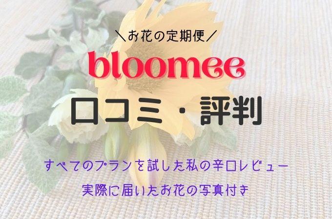 お花の定期便ブルーミーの口コミ・評判レビュー!初回無料クーポン付