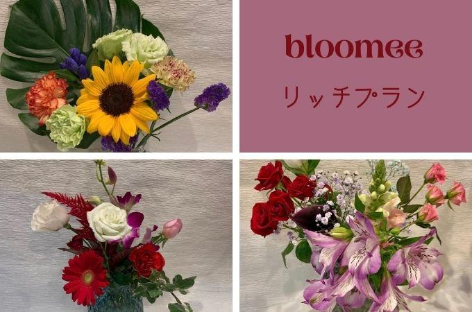 リッチプランで実際に届いたお花はこちら♪