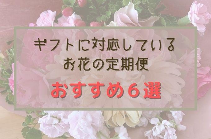 お花の定期便でギフト利用できるのは?おすすめ6選