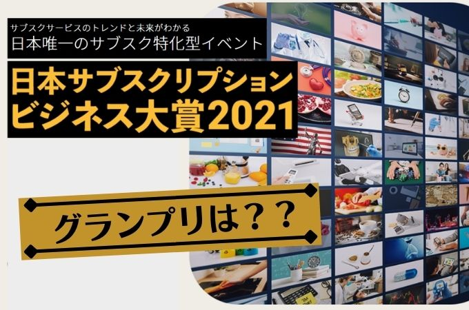 サブスクビジネス大賞2021はどのサービス?2022年に使いたいおすすめサービス