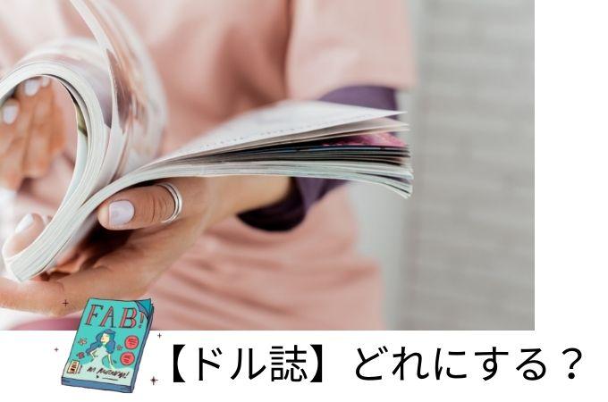 ジャニーズの雑誌どれを買えばいい?おすすめと自分で決める方法を紹介