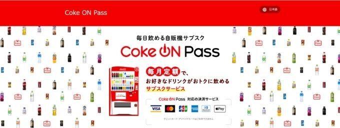 サブスク大賞2021特別賞(コークオンパス)