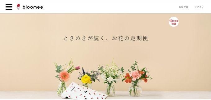 サブスク大賞2021スポンサー賞(bloomee)