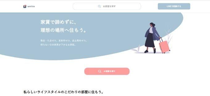 サブスク大賞2020テモナ賞(ユニット)