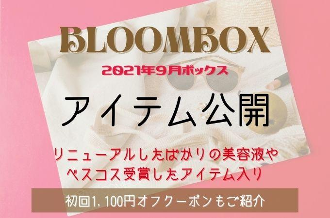 BLOOMBOX(ブルームボックス)9月の中身ネタバレ!口コミやクーポン情報も