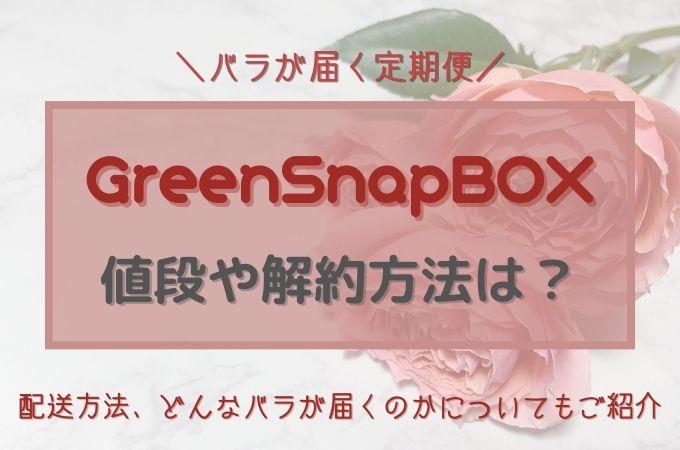 GreenSnapBOXのバラが届く定期便!値段や解約方法は?