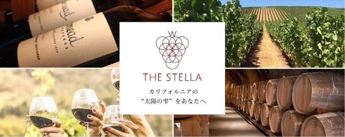 THE STELLA (ステラ)の取り扱うワインとワイナリーの特徴