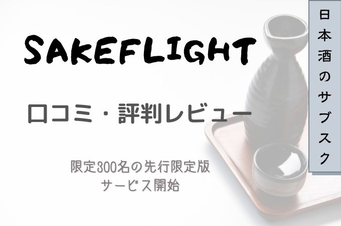 日本酒のサブスク!SAKEFLIGHT(サケフライト)の口コミ評判レビュー!