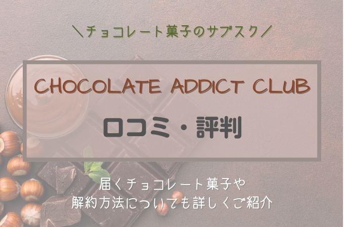 スイーツのサブスクCHOCOLATE ADDICT CLUBの口コミ・評判!