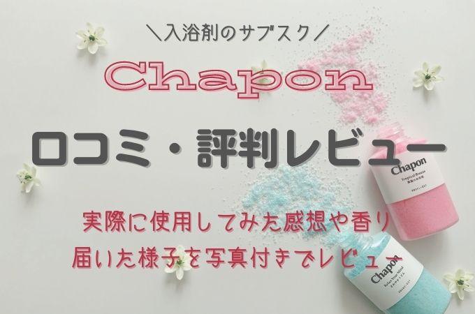 入浴剤のサブスクChapon(チャポン)の口コミ評判レビュー!値段や解約方法も紹介